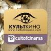 КультКино: культовые фильмы на большом экране!