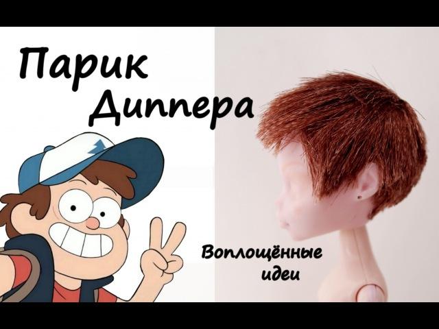 ПАРИК ДИППЕРА ПЕРЕПРОШИТЬ ВОЛОСЫ Гравити Фолз Wig Dipper Gravity Falls КепкаДипера