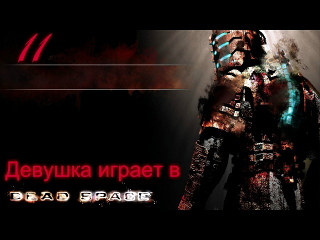 Надежда на спасение Девушка играет в Dead Space 11