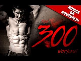 Домашняя тренировка ''300 Cпартанцев'' (с собственным весом!) ljvfiyzz nhtybhjdrf ''300 cgfhnfywtd'' (c cj,cndtyysv dtcjv!)