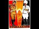 Тринадцать / The Thirteen 1936