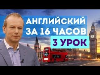 Урок 3 с нуля. Полиглот английский за 16 часов. Уроки английского языка с Петровым для начинающих