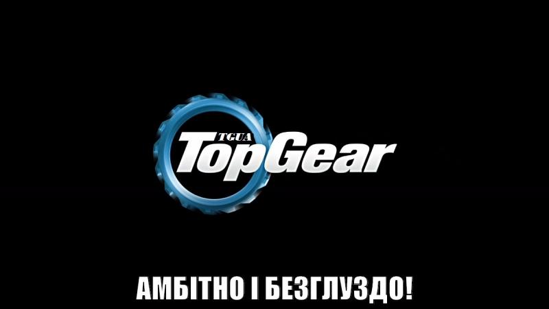 Top Gear Амбітно і безглуздо 4 У відпустці з караваном