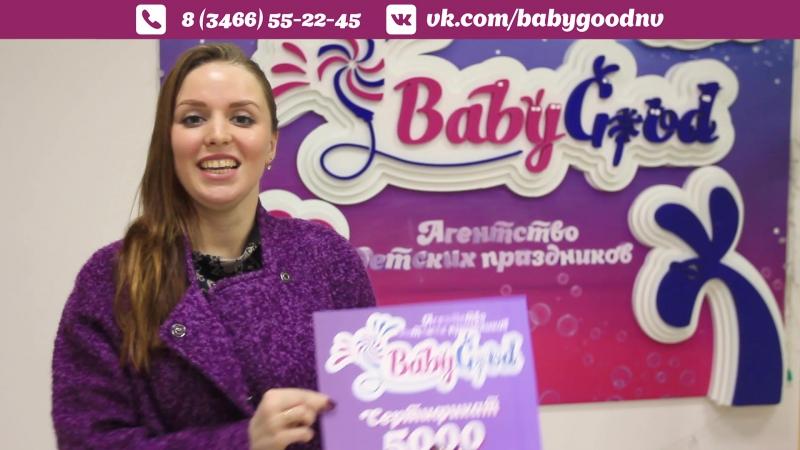 Детские праздники BabyGood Нижневартовск