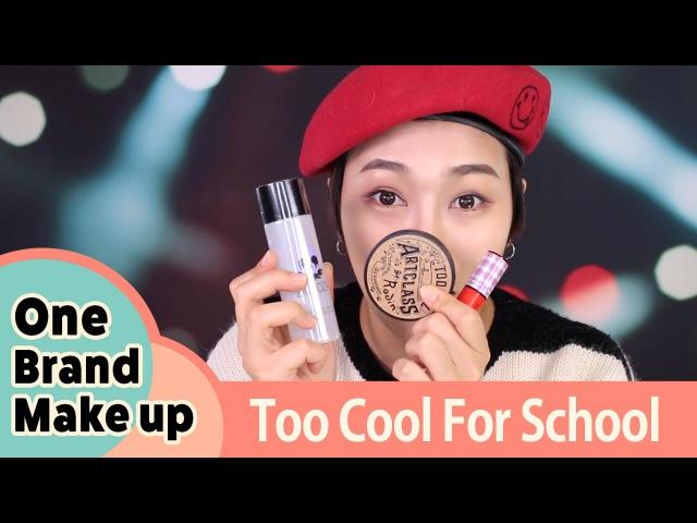 Korean One Brand Tutorial Too Cool for School 로드샵 원브랜드 메이크업 1. 투쿨포스쿨 편   SSIN