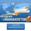 Купить авиабилеты АвиаСалес