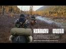 КOHНАЯ ОХОТА.Охота на изюбря во время гона.HUNTING ON HORSEBACK.Red deer hunting during the rut.