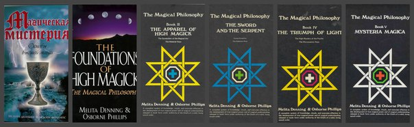 The Magical Philosophy Book I - Foundations of High Magick