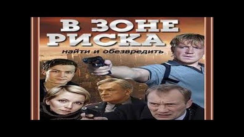 В зоне риска 11 серия 16 кр боевик детектив 2013 Россия 16