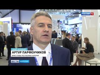 ВРИО Главы Карелии Артур Парфенчиков принял участие в Международном экономическом форуме 2017