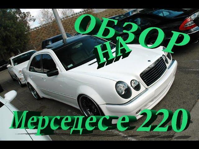 CRMP AmazingRP №4 Тест Драйв Mерседес е220 ЛУПАТЫЙ Test Drive Mercedes е220