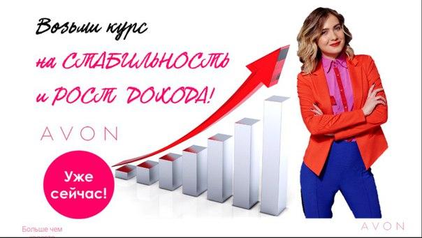 Avon careers avon сайт представителя