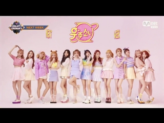 170601 WJSN @ M!Countdown next week
