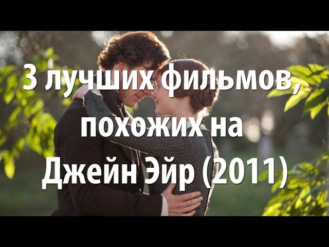 3 лучших фильма похожих на Джейн Эйр 2011