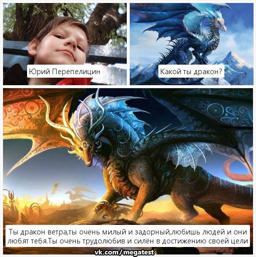тест кто ты из драконов и картинка скарлетт наступили иные