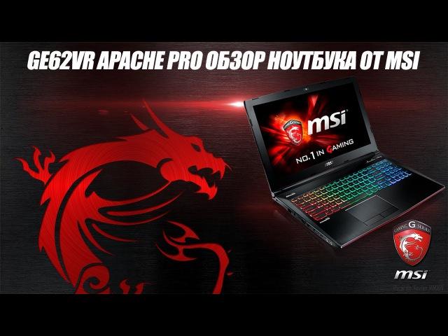 GE62VR APACHE PRO обзор ноутбука от ceh9