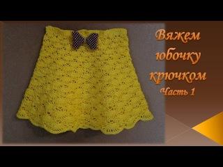 Юбочка крючком Часть 1/skirt crochet/falda de ganchillo