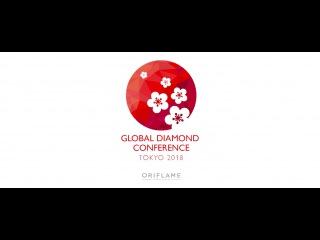 Глобальная Бриллиантовая Конференция 2018