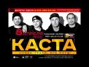 КАСТА - Павлово - 8 АПРЕЛЯ -19-00 - ночной КРАСНЫЕ ХОЛМЫ RED HILLS