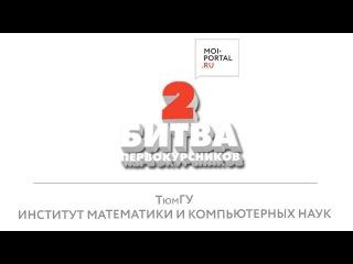 Битва Первокурсников 2: Институт математики и компьютерных наук (ТюмГУ)