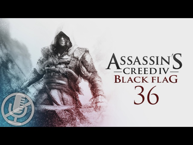 Assassin's Creed 4 Black Flag Прохождение на PC c 100% синхронизацией 36 Дело чести Иль а Ваш