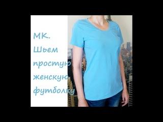 МК. Шьем простую женскую футболку. Советую досмотреть до конца)