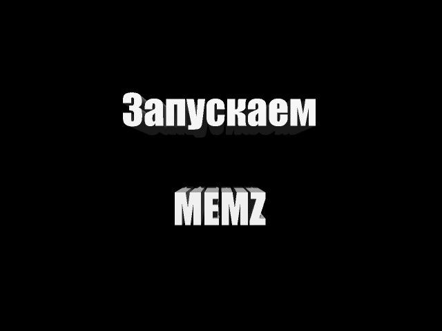 Запускаем MEMZ Trojan