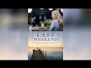 Последний уик-энд (2014) | Last Weekend