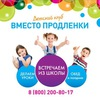 """Детский клуб """"ВМЕСТО ПРОДЛЕНКИ"""""""