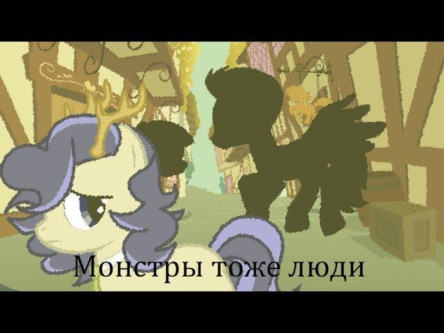 Пони Клип Пони креатор pony creator ~Монстры тоже люди~