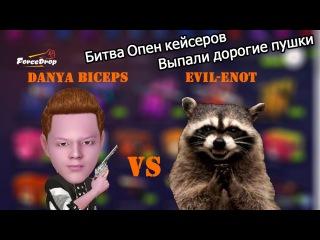 Битва на !- Выпал дорогой дроп: AUG за 1000 рублей и P90 азимов