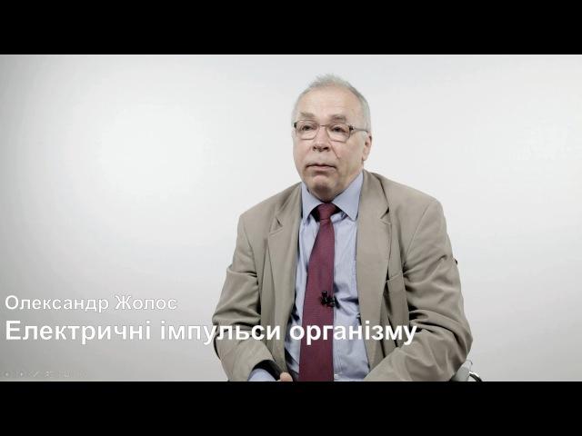 Електричні імпульси організму - Олександр Жолос