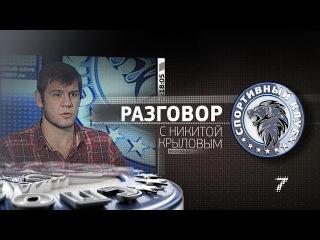 Зачем Никита Крылов из UFC вызвал на бой обидчика Емельяненко