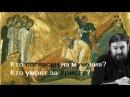 Кто согласен на мучения? о. Андрей Ткачев. Кто способен умереть за Христа?