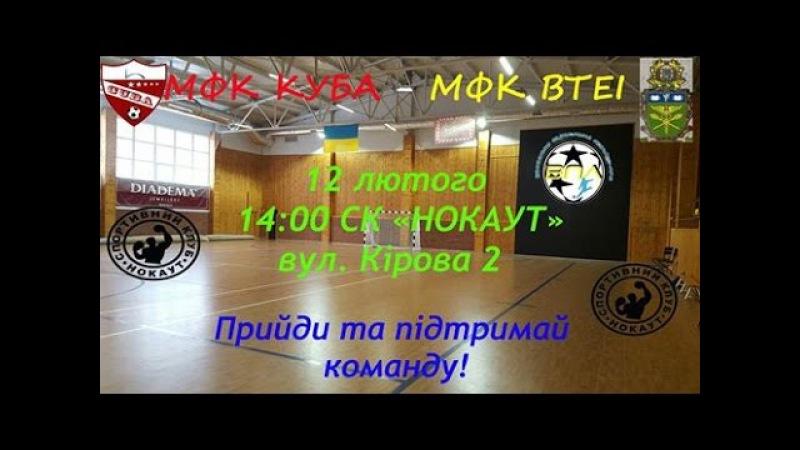 МФК Куба 2-5 МФК ВТЕІ