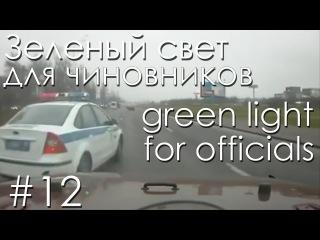 №12 Кортежи чиновников - аварии, ДТП, инциденты | Officials, accident, incidents, car crash