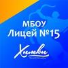 МБОУ Лицей №15 г. Химки
