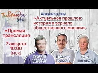 10:00 МСК | Дискуссия на тему: Актуальное прошлое: история в зеркале общественного мнения