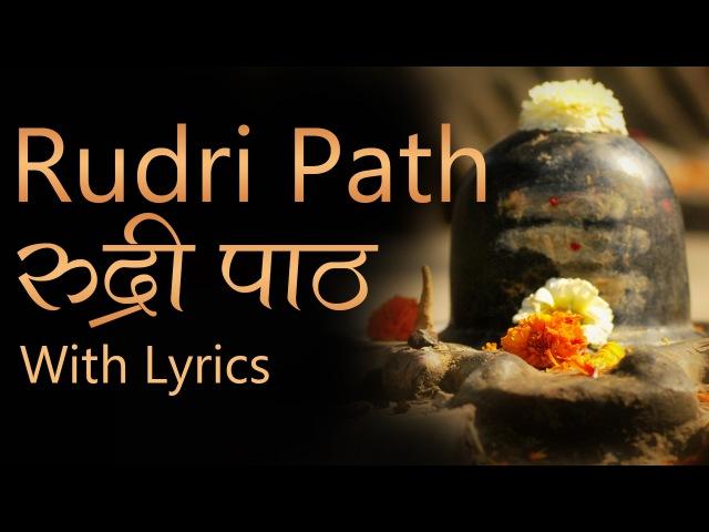 Complete Rudri Path with Lyrics Vedic Chanting by 21 Brahmins