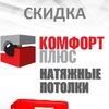 """""""Натяжные потолки КОМФОРТ ПЛЮС"""""""