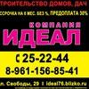 Окна ПВХ  Рыбинск, Балконы, Потолки, Жалюзи!!!