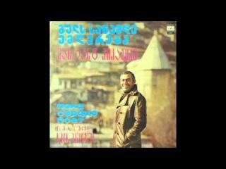 ვახტანგ კიკაბიძე - ნეტავ საით წასულა (1979)