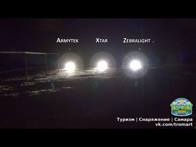 Битва фонарей Armytek vs Xtar vs Zebralight