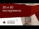 Урок AutoCAD 3D Взаимосвязь 2D и 3D инструментов в AutoCAD на примере винтовой лестницы