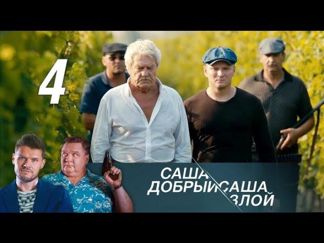 Саша добрый Саша злой 4 серия 2016 Детектив @ Русские сериалы смотреть онлайн без регистрации