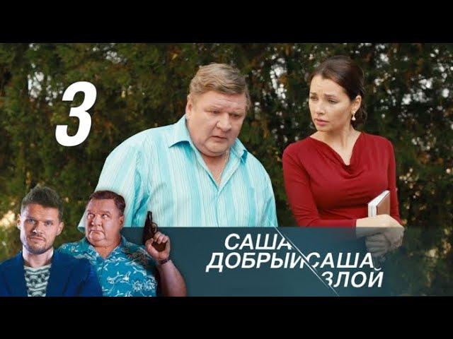Саша добрый Саша злой 3 серия 2016 Детектив @ Русские сериалы смотреть онлайн без регистрации