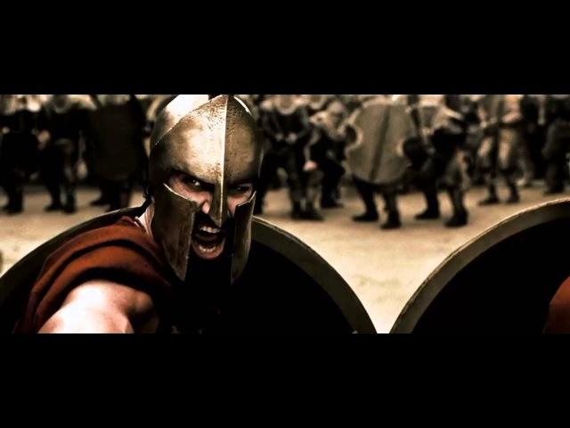 300 Спартанцев) клип на песню
