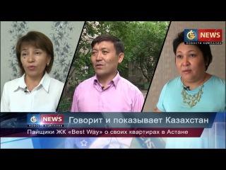 Бест Вей в Казахстане! Пайщики ЖК Best Way о своих квартирах в Астане