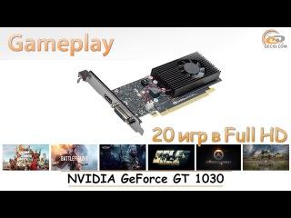 NVIDIA GeForce GT 1030: gameplay в 20 популярных играх при Full HD