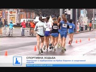 В Івано-Франківську відбудеться зимовий чемпіонат України зі спортивної ходьби